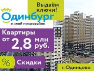 Готовый дом бизнес-класса в Одинцово ЖК «Одинбург»! Суперцены на квартиры